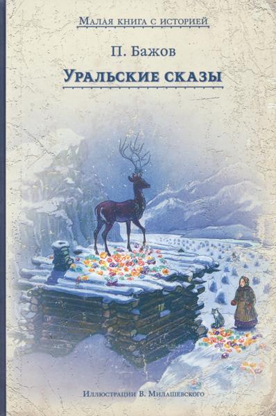 Uralskiye skazy | Уральские сказы