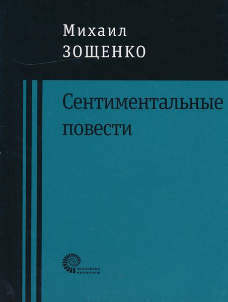 Sentimentalnye povesti   Сентиментальные повести