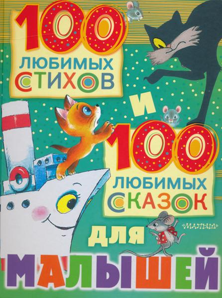 100 lybimykh stikhov i 100 lybimykh skazok dlya malyshey | 100 любимых стихов и 100 любимых сказок для малышей