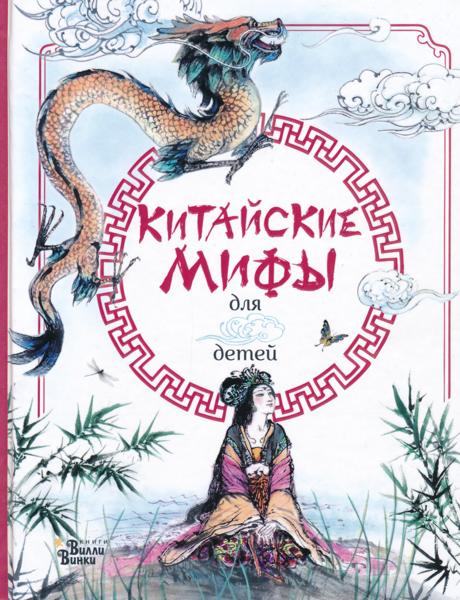 Kitayskiye mify dlya detey | Китайские мифы для детей