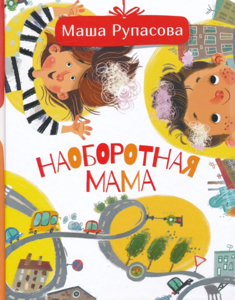 Naoborotnaya mama | Наоборотная мама