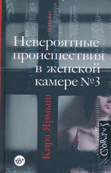 Neveroyatnye proishestviya v zhenskoy kamere № 3 | Невероятные происшествия в женской камере № 3