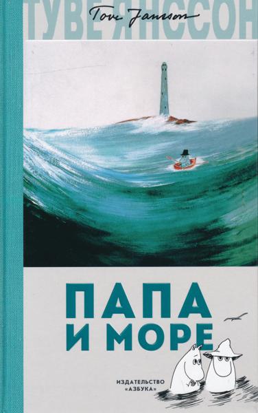Papa i more | Папа и море