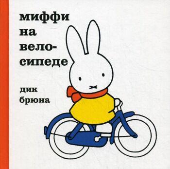 Miffi na velosipede   Миффи на велосипеде