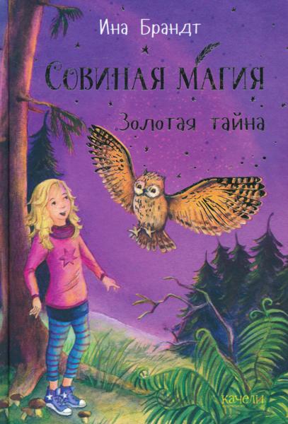 Zolotaya tayna | Золотая тайна