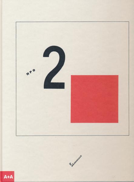 Suprematicheski skaz pro dva kvadrata | Супрематический сказ про два квадрата