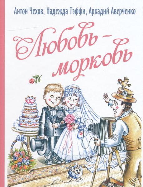 Lyubov-Morkov   Любовь-морковь