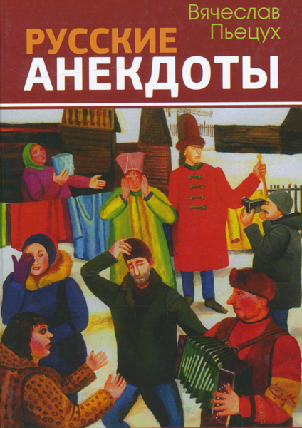 Russkiye anekdoty   Русские анекдоты