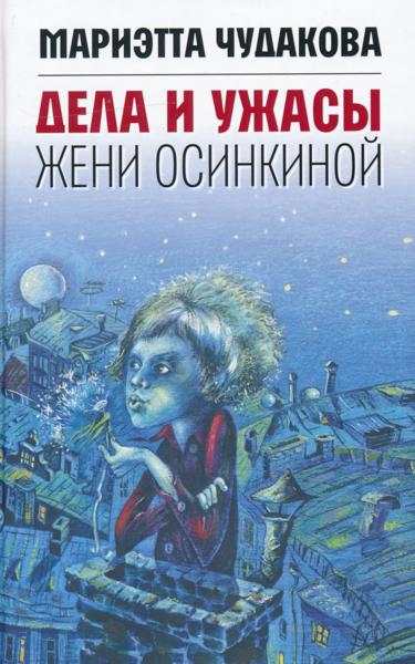 Dela i uzhasy Zheni Osinkinoj   Дела и ужасы Жени Осинкиной