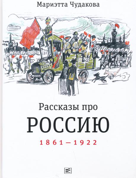 Rasskazy pro Rossiyu 1861-1922   Рассказы про Россию 1861-1922