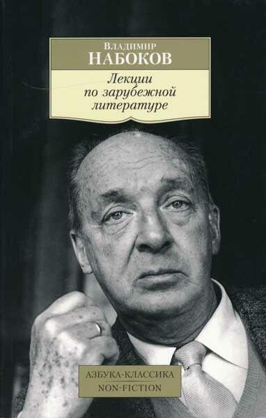 Nabokov. Lektsii po zarubezhnoj literature | Набоков. Лекции по зарубежной литературе