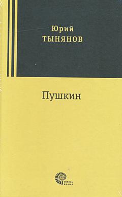 Pushkin | Пушкин