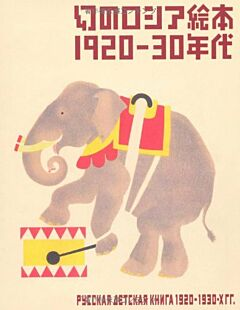Russian Children's Picture Books in the 1920's & 1930's
