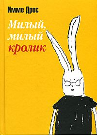 Een heel lief konijn | Милый, милый кролик