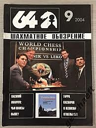 64, Shakhmatnoe Obozrenie