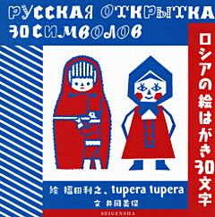 Tupera Tupera Postcards