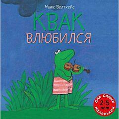 Квак влюбился | Kvak Vlyubilsya