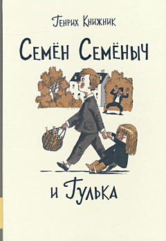 Semen Semenych i Gulka|Семён Семёныч и Гулька