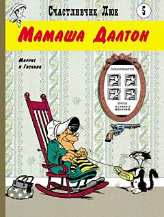 Mamasha Dalton | Мамаша Далтон