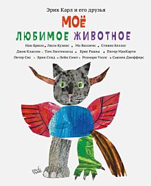 Moye lyubimoe zhivotnoe | Мое любимое животное