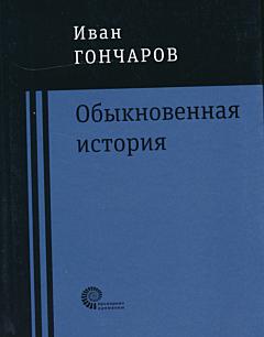 Obyknovennaya istoriya | Обыкновенная история