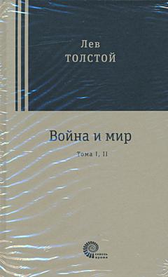 Voyna i mir | Война и мир