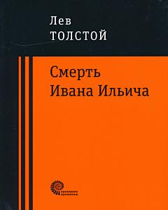 Smert Ivana Ilicha | Cмерть Ивана Ильича