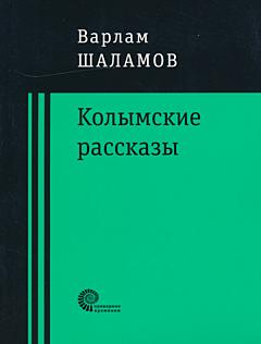 Kolymskiye rasskazy | Колымские рассказы