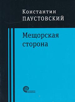 Meshorskaya storona | Мещорская сторона
