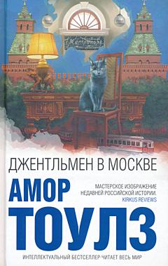 Gentleman v Moskve | Джентльмен в Москве