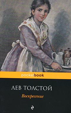 Voskresenye | Воскресение