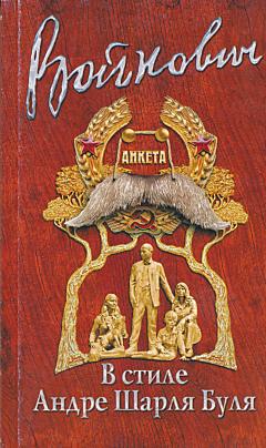 V stile Andre Sharlya Bulya   В стиле Андре Шарля Буля
