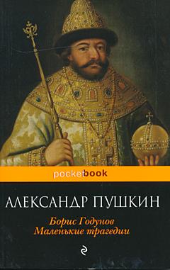 Boris Godunov | Борис Годунов