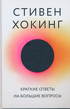 Kratkiye otvety na bolshiye voprosy | Краткие ответы на большие вопросы