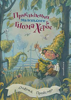 Priklyucheniya malenkogo gnoma Hoerbe | Приключения маленького гнома Хербе