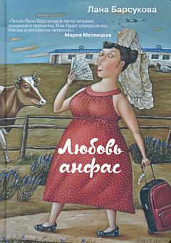 Lybov anfas | Любовь анфас