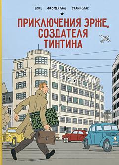 Priklyucheniya Herge |Приключения Эрже, создателя Тинтина