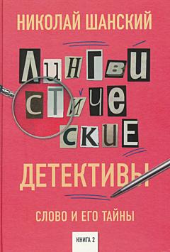 Lingvisticheskie detektivy | Лингвистические детективы