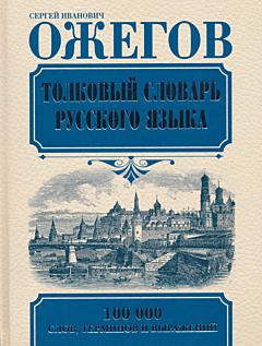 Tolkovy slovar russkogo yazyka | Толковый словарь русского языка