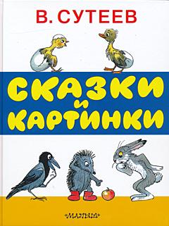 Vladimir Suteyev: Skazki i kartinki | Владимир Сутеев: Сказки и картинки