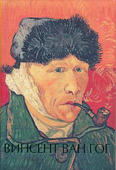 Vincent van Gogh | Винсент ван Гог