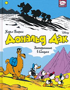Zateryannye v Andakh | Затерянные в Андах