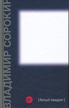 Bely kwadrat | Белый квадрат
