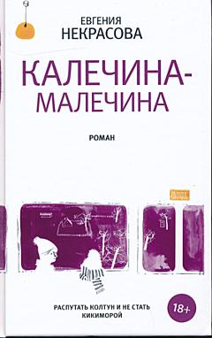 Kalechina-Malechina   Калечина-Малечина