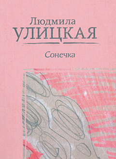 Sonechka | Сонечка