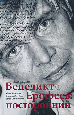 Venedict Yerofeev: postoronni | Венедикт Ерофеев: посторонний