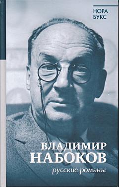 Vladimir Nabokov. Russkiye romany | Владимир Набоков. Русские романы