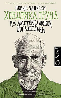Novye zapiski Hendrika Gruna | Новые записки Хендрика Груна