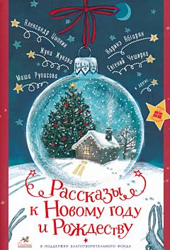 Rasskazy k novomu godu i rozhdestvy | Рассказы к Новому году и Рождеству