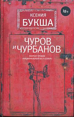 Chura i Churbanov | Чура и Чурбанов
